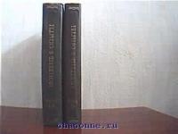 Монтень. Опыты в 2х томах в 3х книгах